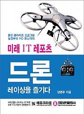미래 IT 레포츠 드론 레이싱을 즐기다 (초판 2쇄)