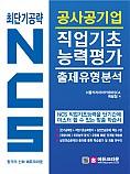 최단기공략! NCS 공사공기업 직업기초능력평가 출제유형분석 (초판 2쇄)