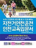 자전거안전운전 안전교육 입문서 (초판 2쇄)