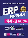 ERP 정보관리사 회계 2급