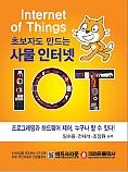 초보자도 만드는  사물 인터넷 IOT (초판 2쇄)