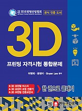 3D 프린팅 자격시험 통합문제 (초판 2쇄)