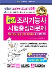 2018 최신조리기능사 시험총정리문제  /최신 기출문제 수록! 초특급 핵심문제 수록!!