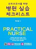 간호조무사를 위한 병원 실습 체크리스트 (초판 2쇄)