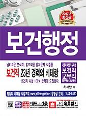 2017년 최신판 보건행정(서울시·지방직·교육청 보건직 군무직 공무원시험대비)