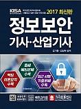 정보보안기사 산업기사  (핵심이론요약+출제예상문제)