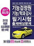 2017 기능검정원․기능강사/학과강사 필기시험 출제예상문제