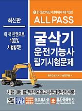 ALL PASS  굴삭기 운전기능사  필기시험문제 (개정판 3쇄)