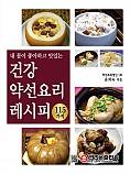 내 몸이 좋아하고 맛있는 건강 약선요리 레시피 115 (초판2쇄)