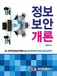 정보 보안 개론 (초판 4쇄)