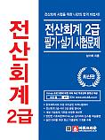 전산회계 2급 필기실기 시험문제 유료동영상(11강)