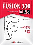3D 프린팅 완전 정복 FUSION 360 모델 (초판 2쇄)