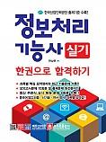 정보처리기능사 - 실기시험문제 44강