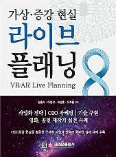 가상⦁증강 현실 라이브 플래닝 (VR⦁AR Live Planning)(초판 2쇄)