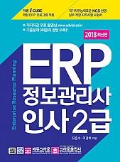 ERP 정보관리사 인사 2급 (초판 2쇄)