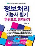 정보처리기능사 필기시험문제 - 전자계산기 일반(1과목) 9강