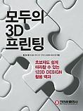 모두의 3D 프린팅 (초판 2쇄)
