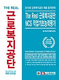 The Real 근로복지공단 NCS 직업기초능력평가 (초판 1쇄)