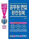 NCS기반 블라인드면접비법 공무원면접 완전정복 (초판 2쇄)