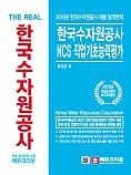The Real 한국수자원공사  NCS 직업기초능력평가 (초판 2쇄)
