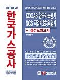 KOGAS 한국가스공사 NCS 직업기초능력평가+실전모의고사 (초판 1쇄)