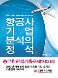 항공사 기업 분석의 정석 - 승무원 면접 기출문제 1000제 (신간)