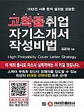 고확률 취업자기소개서 작성비법 (개정2판 2쇄)