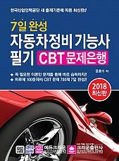 7일 완성 자동차정비 기능사  필기 CBT 문제은행