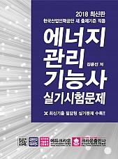 2018 에너지관리기능사 실기시험문제 (개정2판 2쇄)
