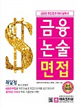 금융논술면접 (개정 3판 1쇄)