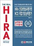 The Real HIRA 건강보험심사평가원  NCS 직업기초능력평가 실전모의고사 문제 (초판 1쇄)