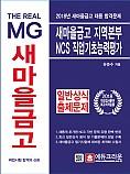 The Real  MG 새마을금고 지역본부  NCS 직업기초능력평가 +일반상식 출제문제