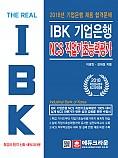 The Real  IBK 기업은행  NCS 직업기초능력평가 (초판 1쇄)