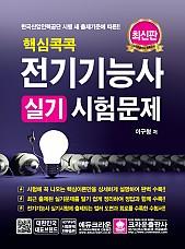 핵심콕콕 전기기능사 실기시험문제 (개정판3쇄)