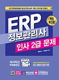 ERP 정보관리사 인사 2급