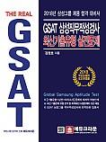 GSAT 삼성직무적성검사 최신기출유형 실전문제 (신간)