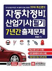 2018 자동차정비산업기사 필기 7년간 출제문제