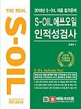 The Real S-OIL 에쓰오일 인적성검사 (초판 1쇄)