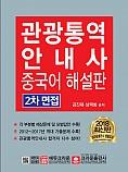 관광통역안내사 2차 면접  중국어 해설판 (초판 1쇄)