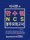 이시한의 한수원(한국수력원자력) NCS 직업기초능력평가 최종 봉투모의고사