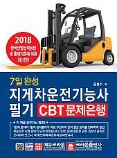 2018 7일 완성 지게차운전기능사  필기 CBT 문제은행 (초판 2쇄)