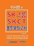 이시한의 SK그룹 SKCT 종합역량검사 최종 봉투모의고사