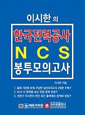 이시한의 한국전력공사 NCS 직무능력검사 최종 봉투모의고사 (초판 1쇄)