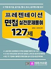 프레젠테이션 면접 실전문제풀이 127제 (초판 1쇄)