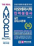 아모레퍼시픽 인적성 검사 +실전모의고사문제 (신간)