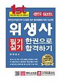 [7일 완성] 위생사 필기+실기 한권으로 합격하기