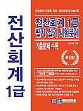 전산회계 1급 필기‧실기 시험문제