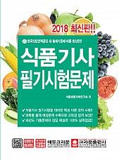 2018 최신판 식품기사 필기시험문제