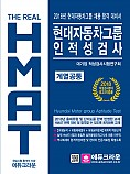 The Real HMAT 현대자동차그룹 인적성검사