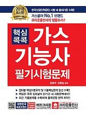 2018 핵심콕콕  가스기능사 필기시험문제